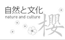 自然と文化