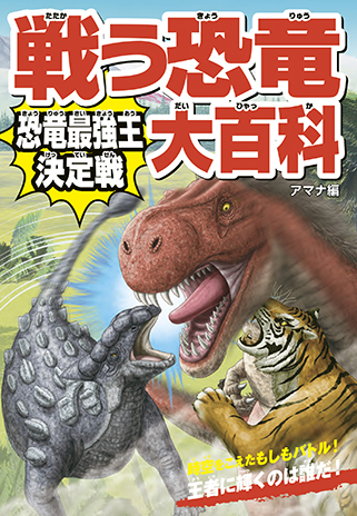 戦う恐竜大百科
