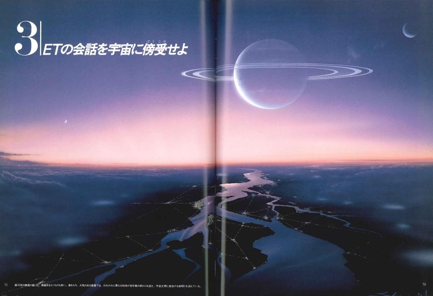 未知への大航海 宇宙を監視せよ