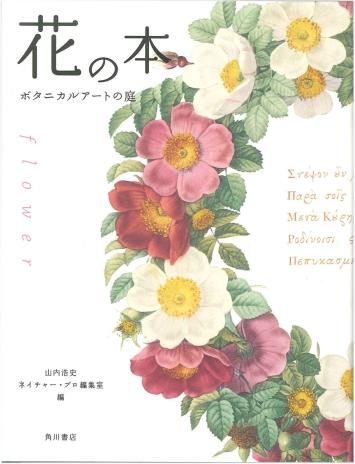 花の本 ボタニカルアートの庭