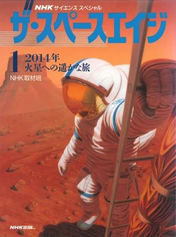 2014年火星への遥かな旅