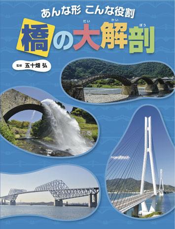 あんな橋 こんな役割 橋の大解剖