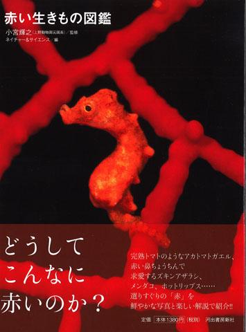 赤い生きもの図鑑