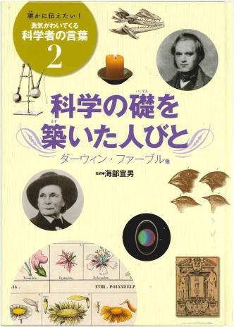 科学の礎を築いた人びと ダーウィン・ファーブル 他