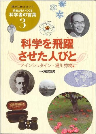 科学を飛躍させた人びと アインシュタイン・湯川秀樹 他