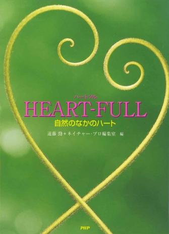 HEART-FULL 自然のなかのハート