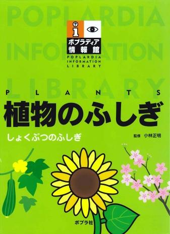 植物のふしぎ