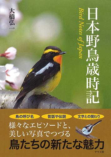 日本野鳥歳時記