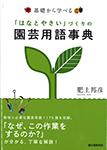 基礎から学べる「はなとやさい」づくりの園芸用語辞典