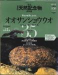 週刊日本の天然記念物動物編(全50巻)