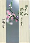 癒しの季節ノート