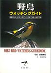 野鳥ウォッチングガイド