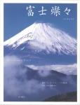 富士燦々 Glorious Fuji