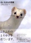 白い生きもの図鑑