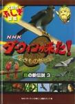 鳥の新伝説3