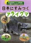日本にすみつくアライグマ