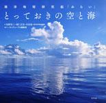 とっておきの空と海 Kindle版