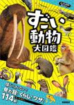 すごい動物大図鑑