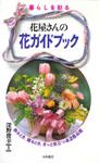 暮らしを彩る花屋さんの花ガイドブック