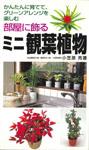 部屋に飾るミニ観葉植物