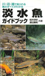 淡水魚ガイドブック