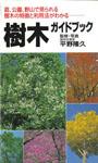 樹木ガイドブック