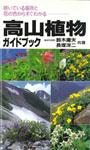 高山植物ガイドブック