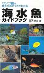 海水魚ガイドブック