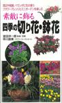 素敵に飾る四季の切り花・鉢花