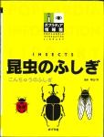 昆虫のふしぎ