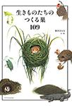 生きものたちのつくる巣109