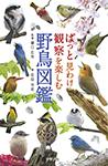 ぱっと見わけ 観察を楽しむ野鳥図鑑
