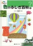 色のふしぎ百科 2
