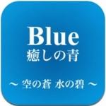 Blue 癒しの青