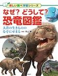 なぜ?どうして?恐竜図鑑 Kindle版