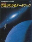 ビジュアル 宇宙がわかるデータブック