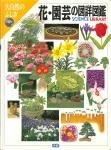 花・園芸の図詳図鑑