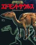 エドモントサウルス