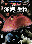 深海の生物